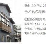 story03 「敷地22坪に2階リビング24坪。子供の故郷に・・・」