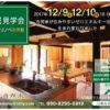 古民家リノベーション 完成見学会12/9(土)10(日)