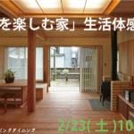 「冬を楽しむ家」生活体感会 2/23 10:00