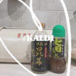 KALDI おすすめ商品☆