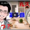 お住まいづくりの「買い時はいつ?」編